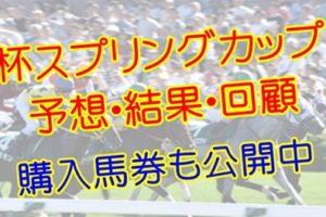 京王杯スプリングカップ2019 単勝複勝予想2019 単勝複勝予想
