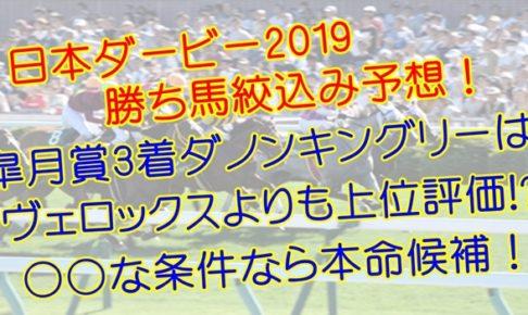 日本ダービー(東京優駿)2019 予想オッズ ヴェロックスが逆転できる可能性と条件は?