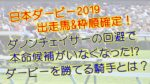 日本ダービー(東京優駿)2019 出走馬&枠順確定!ダービーを勝てる騎手は決まっている!?