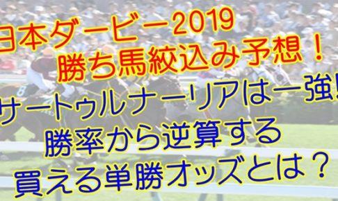 日本ダービー2019サートゥルナーリア