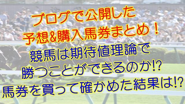 重賞予想結果まとめ2019