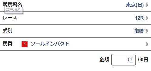 目黒記念2019複勝馬券