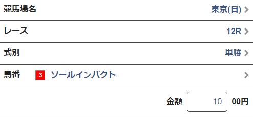 目黒記念2019単勝馬券
