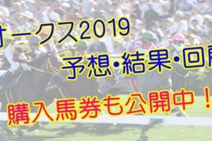 オークス2019 単勝・複勝予想・結果・回顧 【馬券公開】