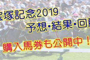 宝塚記念2019 単勝・複勝予想・結果・回顧 【馬券公開】