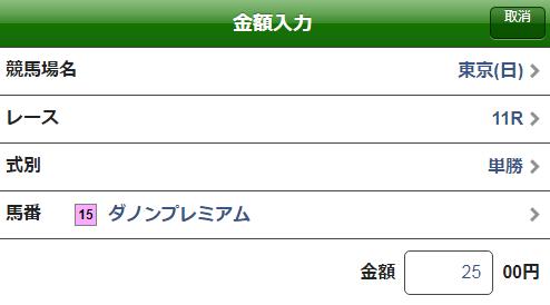 安田記念2019単勝馬券1