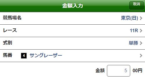 安田記念2019複勝馬券