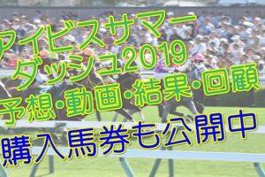 アイビスサマーダッシュ2019 単勝複勝予想結果動画
