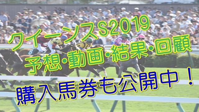 クイーンステークス2019単勝複勝予想結果動画