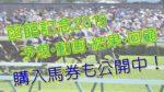 函館記念2019 単勝複勝予想結果動画