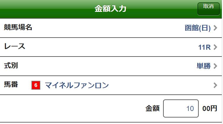 函館記念単勝馬券