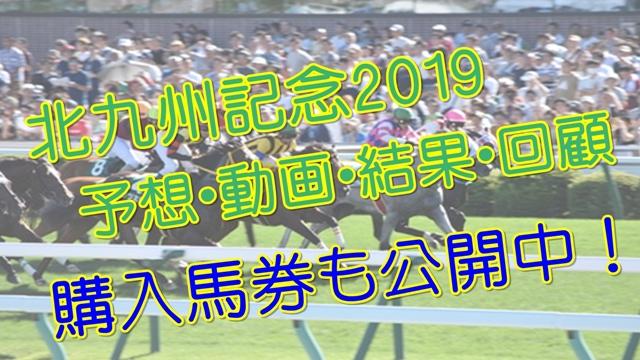 北九州記念2019単勝複勝予想結果動画