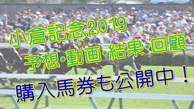 小倉記念2019単勝複勝予想結果動画