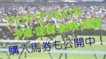 プロキオンステークス2019 単勝複勝予想結果動画