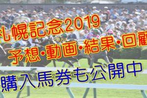 札幌記念2019単勝複勝予想結果動画