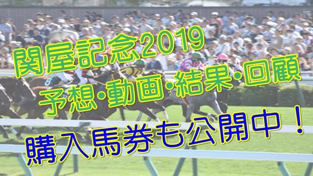 関屋記念2019単勝複勝予想結果動画