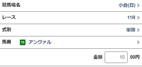 北九州記念2019単勝馬券