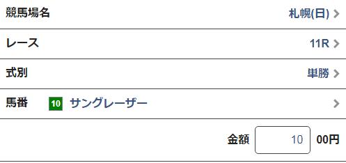 札幌記念2019単勝馬券
